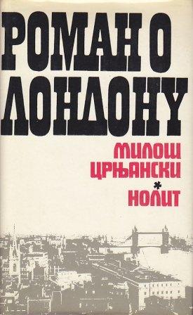 Milos Crnjanski roman o londonu kritika