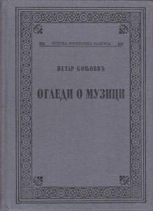 OGLEDI O MUZICI - PETAR KONJOVIĆ, Srpska književna zadruga, knjiga 392
