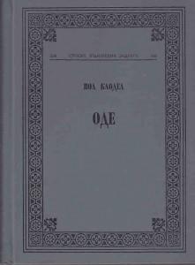ODE izabrane pesme - POL KLODEL, Srpska književna zadruga, knjiga 536