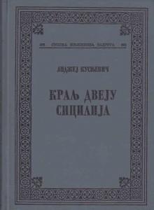 KRALJ DVEJU SICILIJA - ANDŽEJ  KUSNJEVIČ, Srpska književna zadruga, knjiga 482
