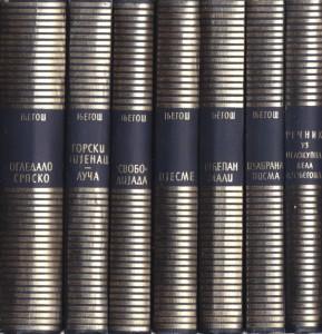 PETAR PETROVIĆ NJEGOŠ sabrana dela u sedam knjiga (u 7 knjiga)