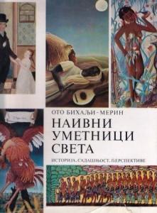 NAIVNI UMETNICI SVETA istorijski pregled, savremena kretanja, perspektive - OTO BIHALJI - MERIN