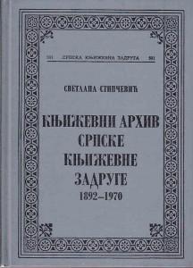 KNJIŽEVNI ARHIV SRPSKE KNJIŽEVNE ZADRUGE od 1892 do 1970, Srpska književna zadruga, knjiga 501