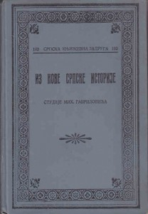 IZ NOVE SRPSKE ISTORIJE studije - MIHAILO GAVRILOVIĆ, Srpska književna zadruga, knjiga 193