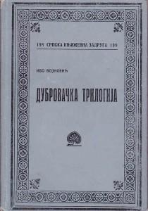 DUBROVAČKA TRILOGIJA - IVO VOJNOVIĆ, Srpska književna zadruga, knjiga 198
