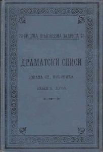 DRAMATSKI SPISI - JOVAN STERIJA  POPOVIĆ u dve knjige ( u 2 knjige), Srpska književna zadruga, knjiga 73, 79