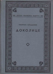 DOKOLICE - MILUTIN GARAŠANIN, Srpska književna zadruga, knjiga 291