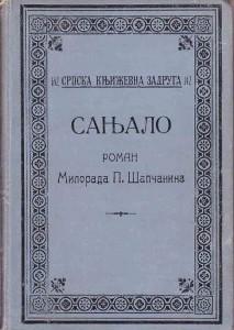 SANJALO roman - MILORAD P. ŠAPČANIN, Srpska književna zadruga, knjiga 142