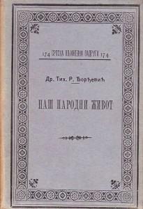NAŠ NARODNI ŽIVOT - Dr. TIHOMIR R. ĐORĐEVIĆ, Srpska književna zadruga, knjiga 174