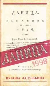 DANICA (Srpski narodni ilustrovani kalendar za 1998 godinu) - urednici MIODRAG MATICKI, NADA MILOŠEVIĆ-ĐORĐEVIĆ
