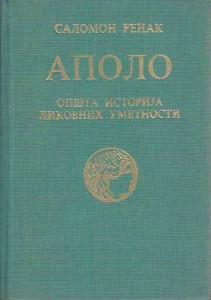APOLO (Opšta istorija likovnih umetnosti) - SALOMON RENAK