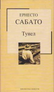 TUNEL - ERNESTO SABATO