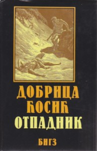 OTPADNIK (drugi roman u trilogiji Vreme zla) - DOBRICA ĆOSIĆ