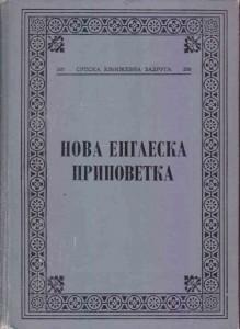 NOVA ENGLESKA PRIPOVETKA izbor, predgovor i prevod - GORDANA B. TODOROVIĆ, Srpska književna zadruga, knjiga 500