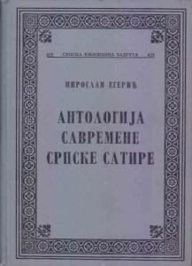 ANTOLOGIJA SAVREMENE SRPSKE SATIRE - MIROSLAV EGERIĆ, Srpska književna zadruga, knjiga 425