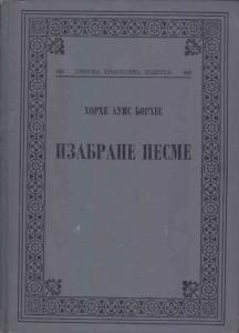 IZABRANE PESME - HORHE LUIS BORHES, Srpska književna zadruga, knjiga 498