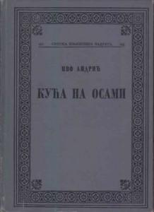 KUĆA NA OSAMI - IVO ANDRIĆ, Srpska književna zadruga, knjiga 461