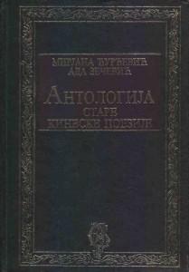 ANTOLOGIJA STARE KINESKE POEZIJE od XI veka pre naše ere do XIX veka naše ere - MIRJANA ĐURĐEVIĆ, ADA ZEČEVIĆ