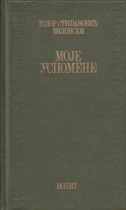 MOJE USPOMENE 1867 - 1881 - TODOR STEFANOVIĆ VILOVSKI