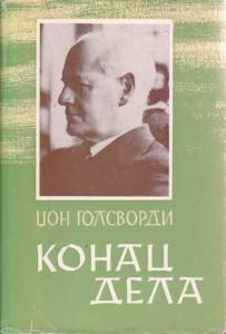 KONAC DELA - DŽON GOLSVORDI