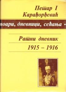 RATNI DNEVNIK 1915-1916 - PETAR I KARAĐORĐEVIĆ