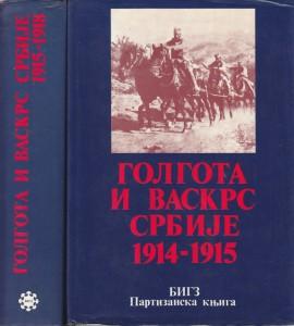 GOLGOTA I VASKRS SRBIJE 1914 - 1915 i 1915 - 1918 - SILVIJA ĐURIĆ i VIDOSAV STEVANOVIĆ u dve knjige (u 2 knjige)