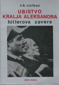UBISTVO KRALJA ALEKSANDRA hitlerova zavera - V. K. VOLKOV