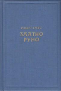 ZLATNO RUNO roman - ROBERT GREVS