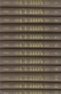 ANTON PAVLOVIČ ČEHOV sabrana dela u dvanaest knjiga (u 12 knjiga)