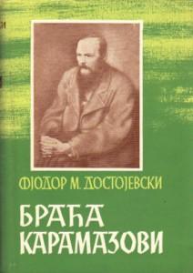 BRAĆA KARAMAZOVI roman - FJODOR M. DOSTOJEVSKI