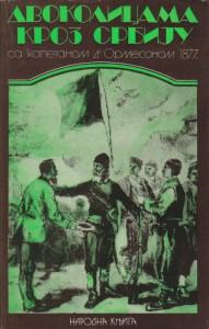 DVOKOLICAMA KROZ SRBIJU sa kapetanom d`Ormesonom 1877 - DRAGA VUKSANOVIĆ - ANTIĆ