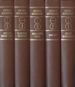 ENCIKLOPEDIJA - ISTORIJA OTKRIĆA I ISTRAŽIVANJA (u 5 knjiga)