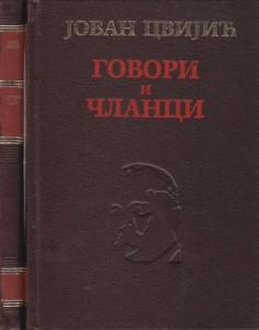 GOVORI I ČLANCI - JOVAN CVIJIĆ u dve knjige (u 2 knjige)