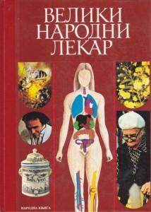 VELIKI NARODNI LEKAR - BORISLAV PETROVIĆ, PETAR DUJANOVIĆ u dve knjige (u 2 knjige)
