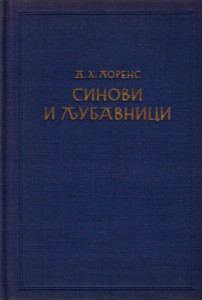 SINOVI I LJUBAVNICI roman - D. H. LORENS