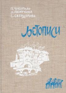 LJETOPISI - P. ČOKORILO, J. PAMUČINA, S. SKENDEROVA