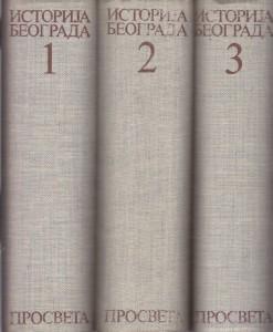 ISTORIJA BEOGRADA (u 3 knjige)