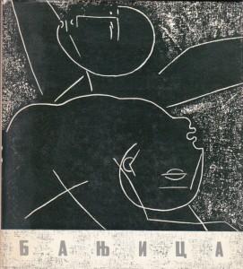 BANJICA - LOGOR SMRTI