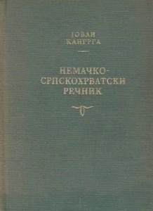 NEMAČKO - SRPSKOHRVATSKI REČNIK - JOVAN KANGRGA