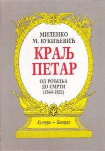 KRALJ PETAR od rođenja do smrti (1844-1921) - MILENKO M. VUKIĆEVIĆ
