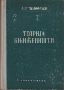 TEORIJA KNJIŽEVNOSTI - Prof. LEONID I. TIMOFEJEV