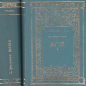 POTOP - HENRIK SJENKJEVIČ u dve knjige (u 2 knjige)