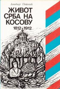 ŽIVOT SRBA NA KOSOVU 1812-1912 - JANIĆIJE POPOVIĆ