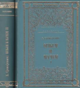 OGNJEM I MAČEM - HENRIK SJENKJEVIČ u dve knjige (u 2 knjige)