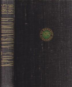 KROZ ALBANIJU 1915-1916 spomen knjiga