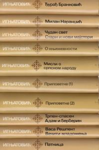 JAKOV IGNJATOVIĆ odabrana dela u deset knjiga (u 10 knjiga)