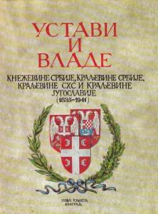 USTAVI I VLADE KNEŽEVINE SRBIJE, KRALJEVINE SRBIJE, KRALJEVINE SHS i KRALJEVINE JUGOSLAVIJE (1835 - 1941) - DUŠAN MRĐENOVIĆ