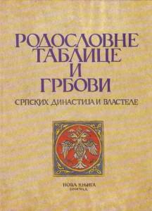 RODOSLOVNE TABLICE I GRBOVI srpskih dinastija i vlastele - DUŠAN MRĐENOVIĆ, ALEKSANDAR PALAVESTRA i DUŠAN SPASIĆ