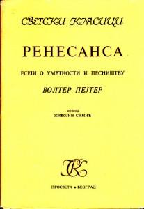 RENESANSA eseji o umetnosti i pesništvu - VOLTER PEJTER