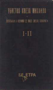 UBISTVO KNEZA MIHAILA i događaji o kojima se nije smelo govoriti - IL. N. ĐUKANOVIĆ u dve knjige (u 2 knjige)